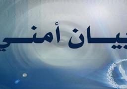 ضبط ستة من كوادر خلية إرهابية بمنطقة العوايد بالإسكندرية