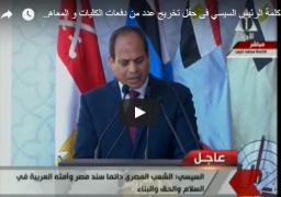بالصور والفيديو ..كلمة السيسى بمناسبة افتتاح قاعدة محمد نجيب العسكرية