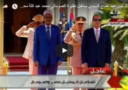 بالفيديو : الرئيس عبد الفتاح السيسى يستقبل الرئيس الصومالى بقصر الاتحادية