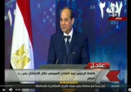 فيديو : كلمة الرئيس عبد الفتاح السيسى خلال الاحتفال بعيد العلم