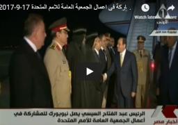 بالفيديو : الرئيس السيسي يصل نيويورك للمشاركة باجتماعات الجمعية العامة للأمم المتحدة
