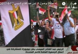 بالفيديو والصور :تظاهرة مصرية فى نيويورك احتفالا بوصول الرئيس عبد الفتاح السيسى