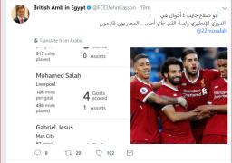السفير البريطانى بالقاهرة مشيدا بتألق محمد صلاح مع ليفربول:المصريون قادمون