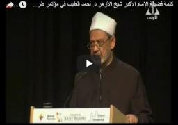 فيديو : كلمة فضيلة الإمام الأكبر شيخ الأزهر د. أحمد الطيب في مؤتمر طرق السلام