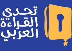 """مصر تتأهل للتصفيات النهائية في مشروع """"تحدي القراءة العربي"""" بدبي"""