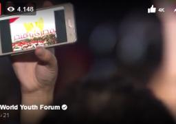 فيديو : بث مباشر لفعاليات منتدى شباب العالم بشرم الشيخ