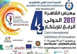 انطلاق فعاليات معرض القاهرة للابتكار اليوم تحت رعاية السيسي