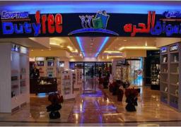 فوز مصر للطيران للأسواق الحرة بمزايدة صالتي السفر والوصول بمطار برج العرب