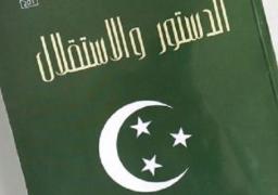 """قصور الثقافة تصدر """"الدستور والاستقلال"""""""