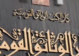دار الكتب تحتفل بيوم المخطوط العربي اليوم