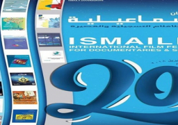 عصام زكريا رئيسا للدورة الحادية والعشرين لمهرجان الإسماعيلية السينمائي الدولي