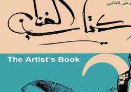 افتتاح المعرض الثانى لكتاب الفنان وعرض الأفلام القصيرة بالهناجر