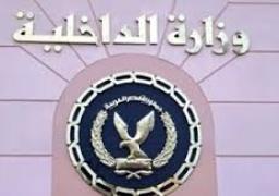 بيان من وزارة الداخلية