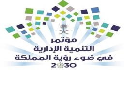 """التخطيط تشارك فى مؤتمر بالسعودية عن""""التنمية الإدارية في ضوء رؤية المملكة 2030″"""