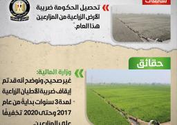 الحكومة تنفي تحصيل ضريبة الأرض الزراعية من المزارعين هذا العام