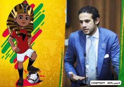 محمد فضل يسرد تفاصيل إنتاج تميمة كأس الأمم الإفريقية: تصميم شركة مصرية لم تتقاض أي أموال