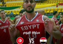 اليوم منتخب مصر للسلة في مواجهة قوية ضد تونس