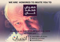 جاليرى لمسات يفتتح معرضا للمخرج الراحل محمد خان