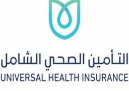 الصحة: تسجيل 498 ألفا و946 مواطناً في المرحلة الأولى من مشروع التأمين الصحي