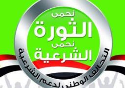«تحالف الشرعية»: نقبل «إعلان المبادئ».. ولم نوقع عليه بعد