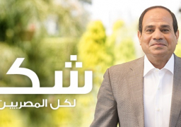 بالفيديو:«العليا للرئاسة» تعلن فوز السيسى بمنصب رئيس الجمهورية