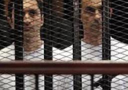 """النيابة العامة: علاء وجمال مبارك لم يستوفيا عقوبة السجن بـ""""القصور الرئاسية"""""""