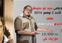 """أبو حفيظة ضيف """"راديو مصر كافيه"""" الليلة"""