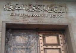 الحكومة تقترض اليوم 6 مليارات جنيه من البنوك