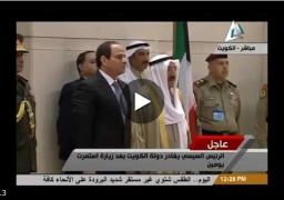 مراسم مغادرة الرئيس عبد الفتاح السيسي دولة الكويت