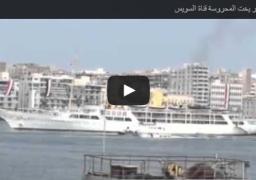 بالفيديو : لحظة عبور يخت المحروسة قناة السويس للمشاركة في حفل إفتتاح قناة السويس الجديدة