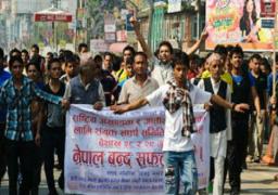 إضراب عام فى نيبال للاحتجاج على مسودة الدستور