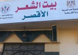"""افتتاح """"بيت الشعر العربي"""" بطريق الكباش التاريخي بمحافظة الأقصر"""