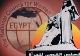 القومي للمرأة يشارك في فعاليات المنتدى الوزاري العربي الأول للإسكان