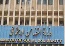 وزارة التضامن تنفي صرف معاش للبطالة بقيمة 1500 جنيه