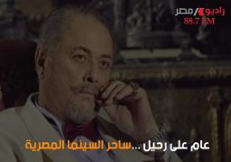 """عام على وفاة """"ساحر"""" السينما المصرية"""
