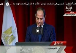 فيديو : كلمة الرئيس السيسى فى فعاليات مؤتمر القاهرة الدولى للاتصالات وتكنولوجيا المعلومات