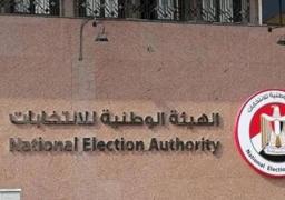 """رسميا """"الوطنية للانتخابات"""" تدعو المصريين بالداخل والخارج لانتخابات مجلس الشيوخ"""