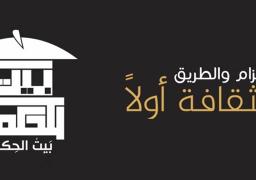 """""""بيت الحكمة"""" يناقش وضع مصر ضمن مبادرة """"الحزام والطريق"""""""
