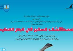"""""""المستكشف الصغير في البحر العظيم"""" فعالية ثقافية بمكتبة الإسكندرية"""