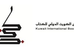 غدا..افتتاح معرض الكويت الدولي الـ44 للكتاب بمشاركة 488 دار نشر