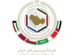 اليوم.. بدء أعمال فعاليات القمة الخليجية ال 40 في الرياض