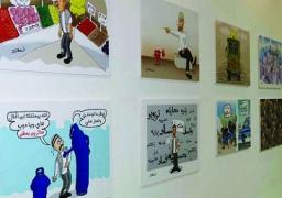 اليوم.. افتتاح معرض لفن الكاريكاتير بقاعة أبونتو