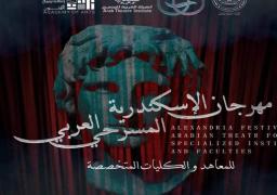 انطلاق مهرجان الإسكندرية المسرحي الأول للمعاهد والكليات المتخصصة