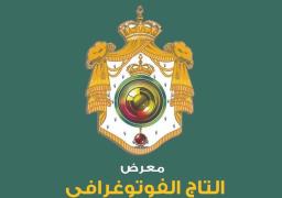 افتتاح معرض التاج الفوتوغرافي في قصر الأمير محمد علي