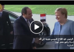 متحدث الرئاسة: بالفيديو الرئيس السيسي يصل برلين للمشاركة فى فعاليات قمة مؤتمر برلين حول ليبيا