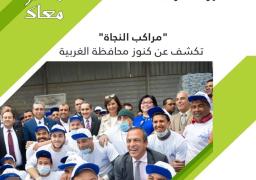 """""""الهجرة"""" تطلق العدد الرابع عشر من مجلة """"مصر معاك"""""""