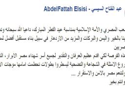 الرئيس السيسى يهنئ الشعب المصرى والأمة الإسلامية بعيد الفطر المبارك