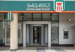 البنك الأهلى يقرر إيقاف إصدار الشهادة ذات عائد 15% وتخفيض اسعار الفائدة على باقى الشهادات