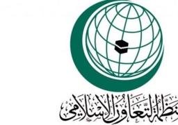 التعاون الإسلامي ترحب بتصنيف أمريكا لمليشيا الحوثي منظمة إرهابية