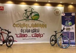 الشباب والرياضة: طرح المرحلة الرابعة من مبادرة (دراجتك .. صحتك) قريبا